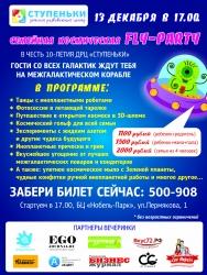 В честь 10-летия детский центр «Ступеньки» устроит космическую вечеринку