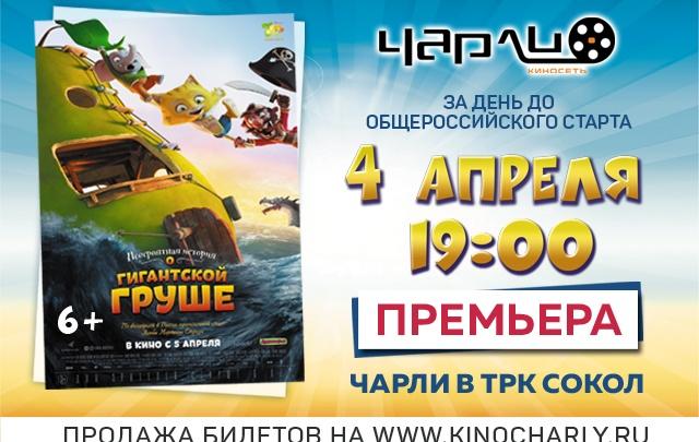 Премьера анимации «Невероятная история о гигантской груше» за день до общероссийского старта