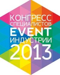 Екатеринбург собирает event-экспертов на конгресс