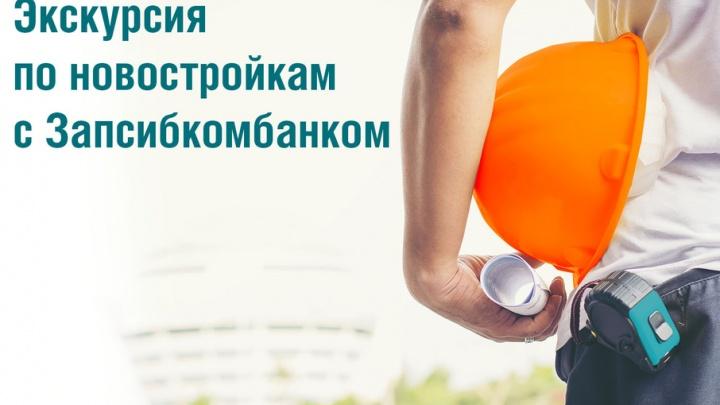 «Запсибкомбанк» приглашает на экскурсию по новостройкам ЖК «Плеханово» и ЖК «Комарово»