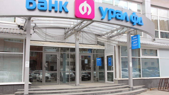 Корпоративный офис банка «Урал ФД» может стать новой площадкой для размещения услуг МФЦ
