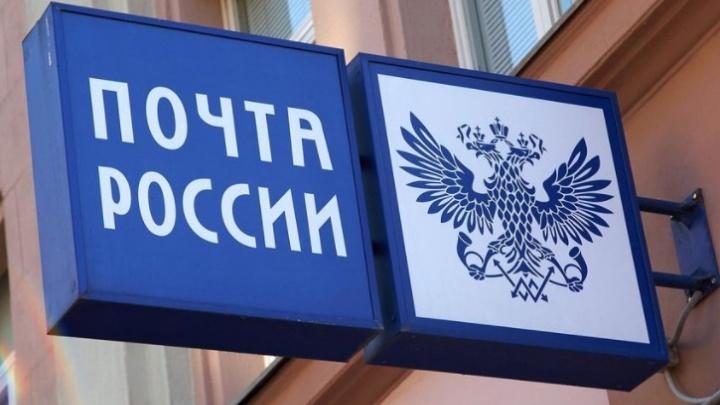 Сотрудники «Почты России» получили за адресата его посылку в Каменском районе