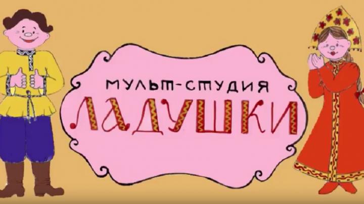 """«Почему горы """"Колпаками"""" зовут»: мультфильм лысьвенской студии получил приз на фестивале в Норильске"""