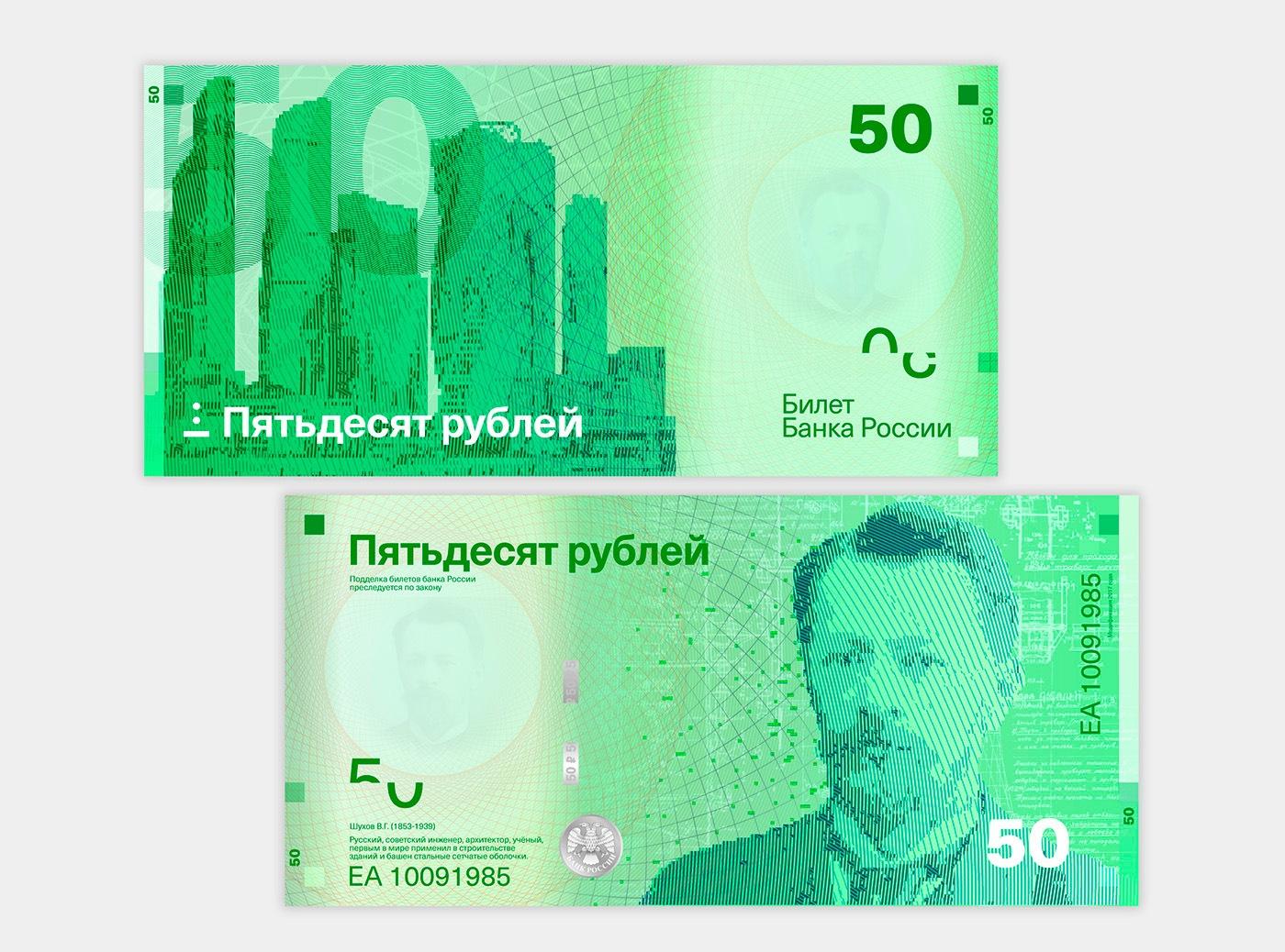 На купюре номиналом 50 рублей изображен инженер Владимир Шухов