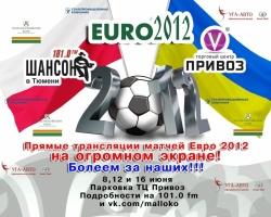 Радио «Шансон» будет транслировать ЕВРО-2012 в прямом эфире