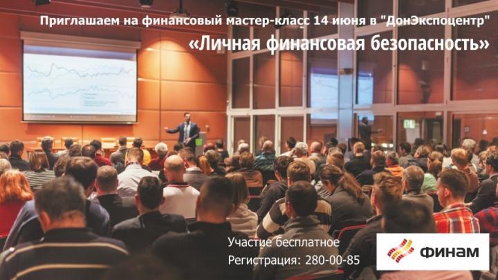 Финансовые эксперты в Ростове расскажут о реальных возможностях увеличения личных доходов