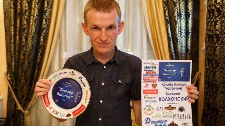 В Волгограде активных пользователей соцсетей наградили премией «Блогер Баттл»