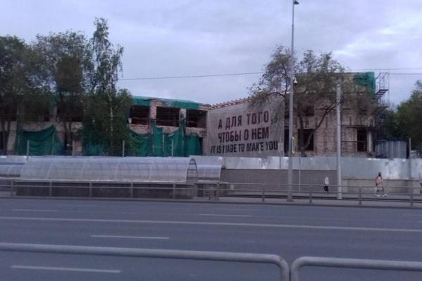 Баннерами закроют весь фасад