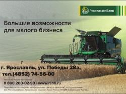 Ярославский Россельхозбанк выдал на сезонные работы свыше 600 млн рублей