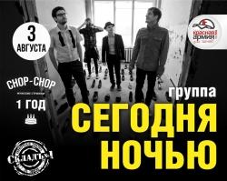 Тюменцы смогут получить билеты на концерт «Сегодня ночью» в Тюмени