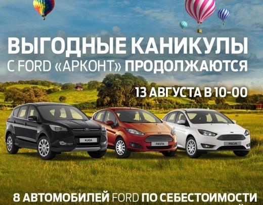 Восемь автомобилей Ford по себестоимости!