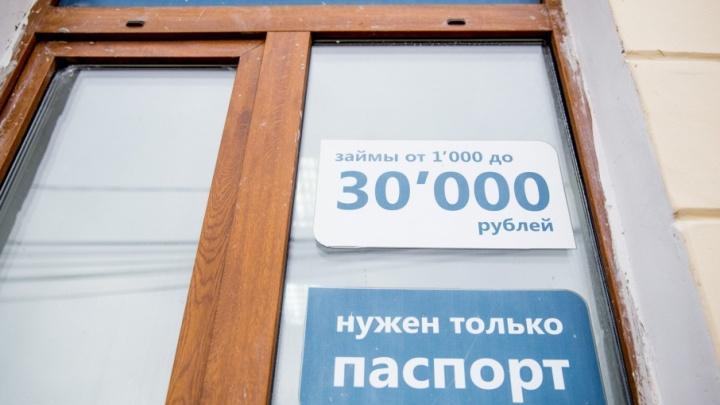 Сейчас на тебя кредит оформлю: трое из Рыбинска брали взаймы по чужим паспортам