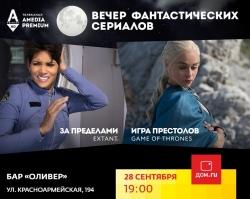 В Ростове пройдет «Вечер сериалов» от «Дом.ru» и Amedia Premium