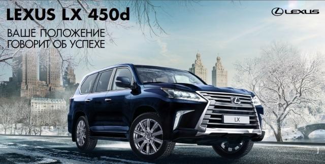 Феноменальное предложение при покупке Lexus LX в ноябре