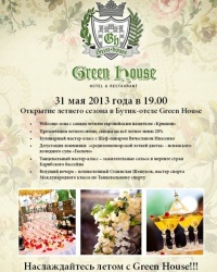 Green House открывает летний сезон