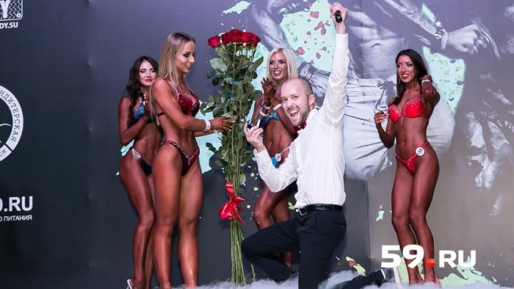 Пермяк сделал предложение участнице соревнований «Фитнес-бикини» во время ее выступления