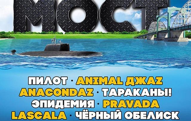 """На 29.ru стартовало голосование конкурса «Мисс """"Мост"""" – 2017»"""