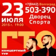 Тимати и L'ONE в Волгограде! Успей выгодно купить билеты до 30 июня!
