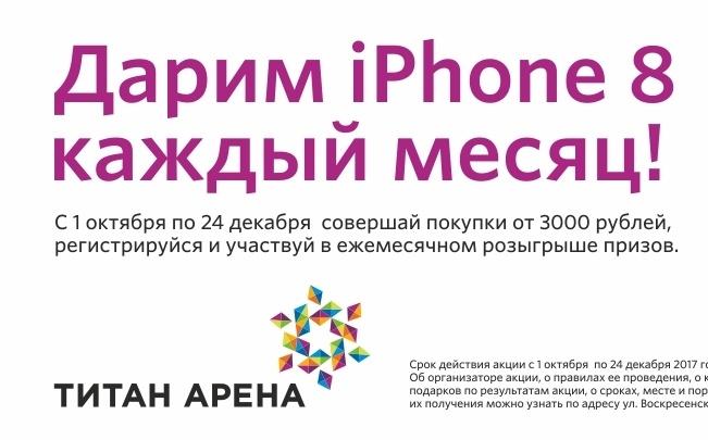 Получить iPhone 8 бесплатно? С «Титан Ареной» это возможно