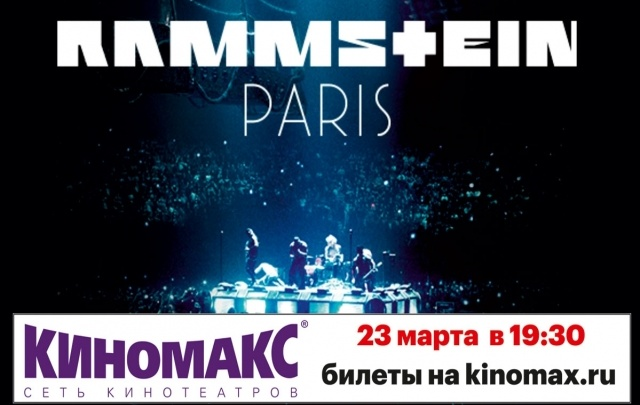 23 марта состоится эксклюзивный показ киноконцерта группы RAMMSTEIN