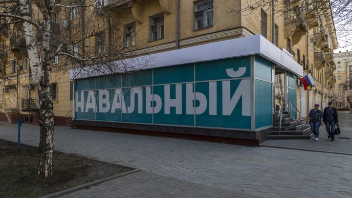 В Волгограде сторонников Навального выселили из очередного штаба
