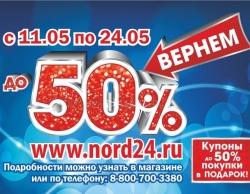 Интернет-магазин Nord24.ru вернет до 50% стоимости покупки
