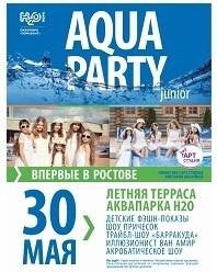 Аквапарк Н2О приглашает на Aqua party Junior