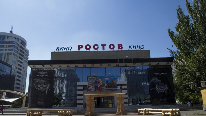 Кинотеатр «Ростов» сменил собственника и может быть перепрофилирован