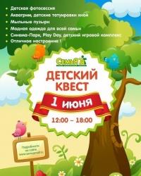 ТРК «Семья» приглашает на детский квест
