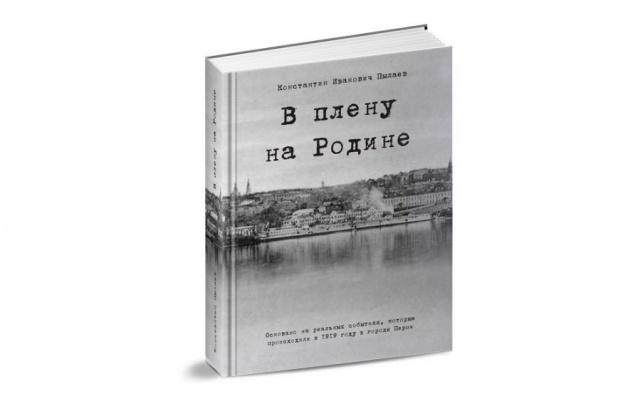 Пермячка выпустила книгу по рукописям своего прадеда о «Белом терроре»