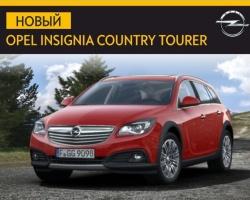 «Зет-Моторс» приглашает познакомиться с Opel Insignia Country Tourer