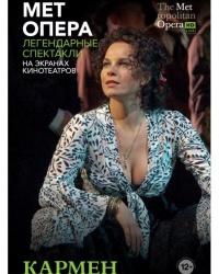 В «Синема Парке» покажут оперу «Кармен»