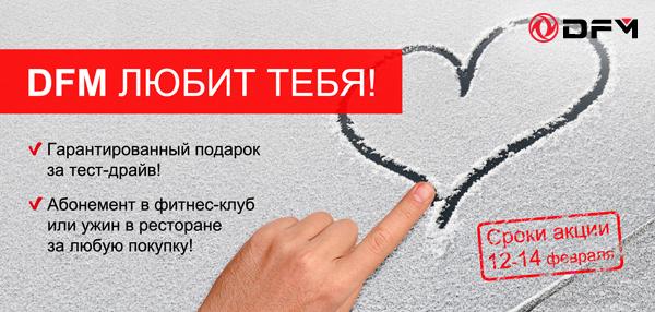 Проведи День всех влюбленных с DFM!