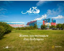 АЦБК включен в программу по импортозамещению Минпромторга России