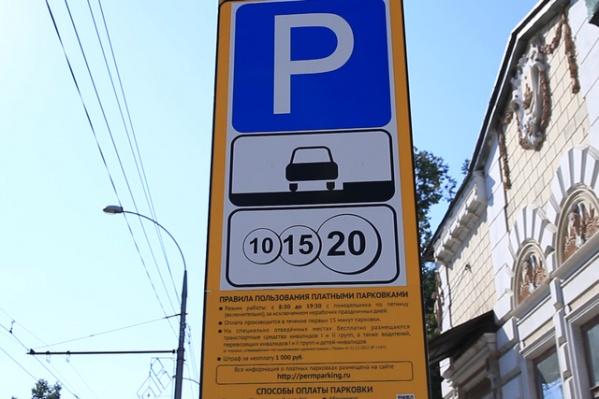 Власти предлагают расширить зону платной парковки