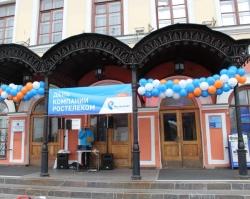 Ростелеком отметил День компании