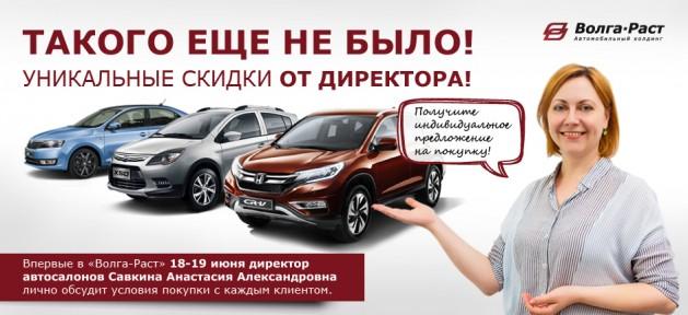 «Волга-Раст» впервые даст скидки от директора автосалонов