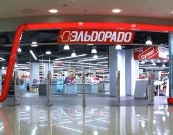 «Эльдорадо» приглашает на «Пять дней суперцен»