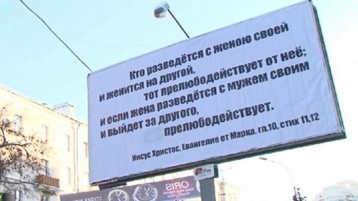 Суд согласился с УФАС, признавшим цитату из Евангелия в Екатеринбурге незаконной рекламой