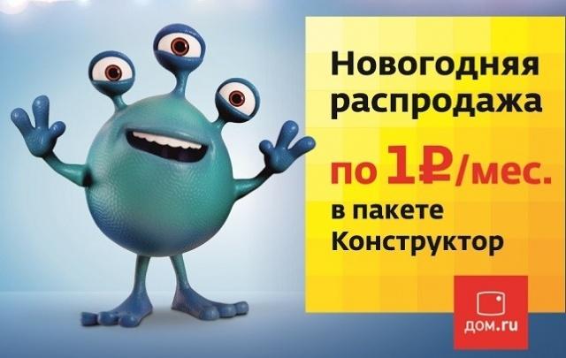 Новогодняя распродажа от «Дом.ru»: несколько каналов за один рубль в месяц