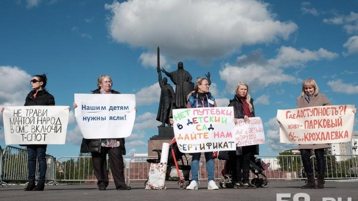 Ответят на все вопросы: власти Перми отреагировали на пикет родителей за доступное образование