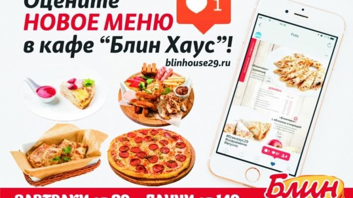 «Блин Хаус» меняется: в сети кафе обновили меню