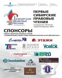Ведущие специалисты Европы и Азии приедут на Сибирские правовые чтения