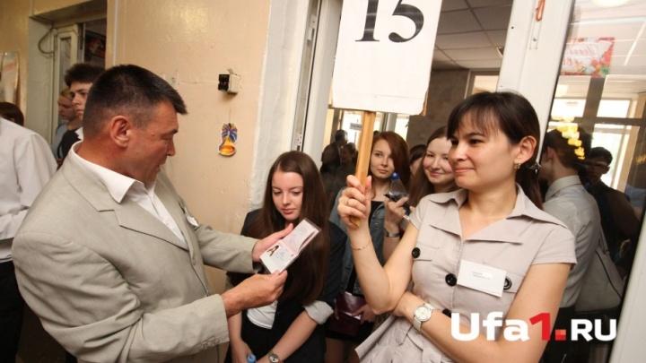 Школьники Башкирии сдают ЕГЭ по химии и истории