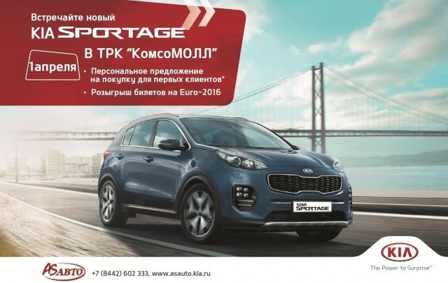 Волгоградцев приглашают на презентацию нового KIA Sportage