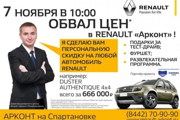 Renault «Арконт» гарантирует самые низкие цены!