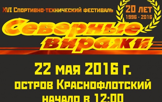 Северные виражи – главное мотособытие весны на Краснофлотском!