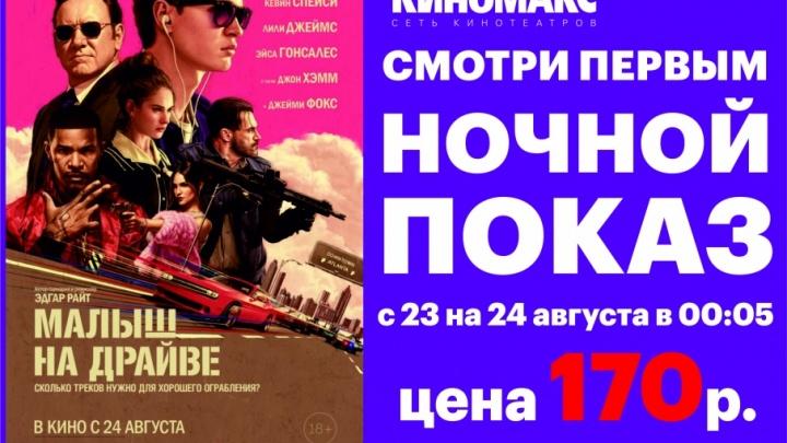 Тюменский кинотеатр покажет первым новый триллер