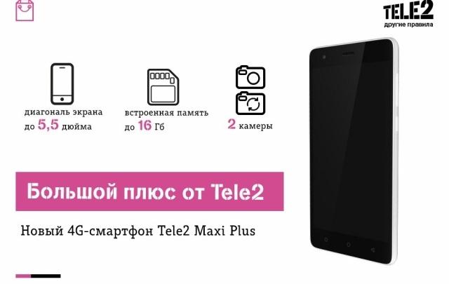 Tele2 представила новый 4G-смартфон