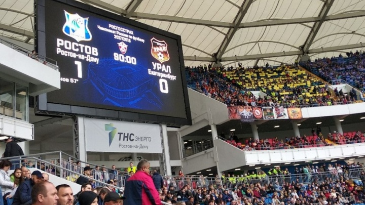 ФК  «Ростов» одолел «Урал» на новом домашнем стадионе и избежал стыковых матчей